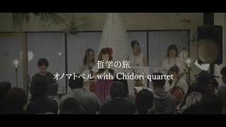 オノマトペル「哲学の旅」with チドリカルテット