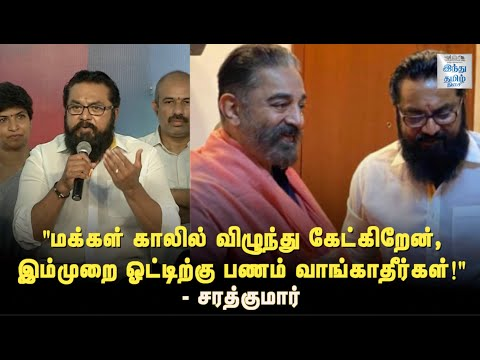 sarath-kumar-meets-mnm-s-kamal-haasan-to-discuss-alliance-for-assembly-poll-tn-election-2021-htt