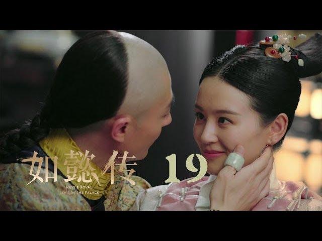 如懿傳 19 | Ruyi's Royal Love in the Palace 19(周迅、霍建華、張鈞甯、董潔等主演)