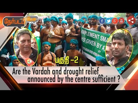 Nerpada Pesu: drought relief announced by the centre sufficient ?  | 24/03/2017 | Part 2