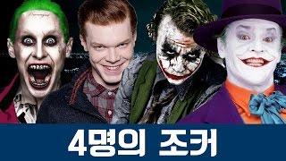 역대 4명의 조커 - by 삐맨