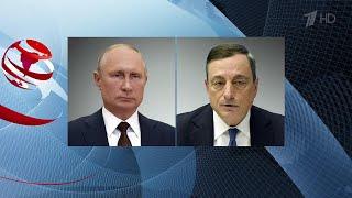 Владимир Путин поговорил по телефону с главой правительства Италии Марио Драги.