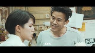 微電影《命運之神》主演:沈震軒 蘇皓兒 Kelvin KB 盧頌之