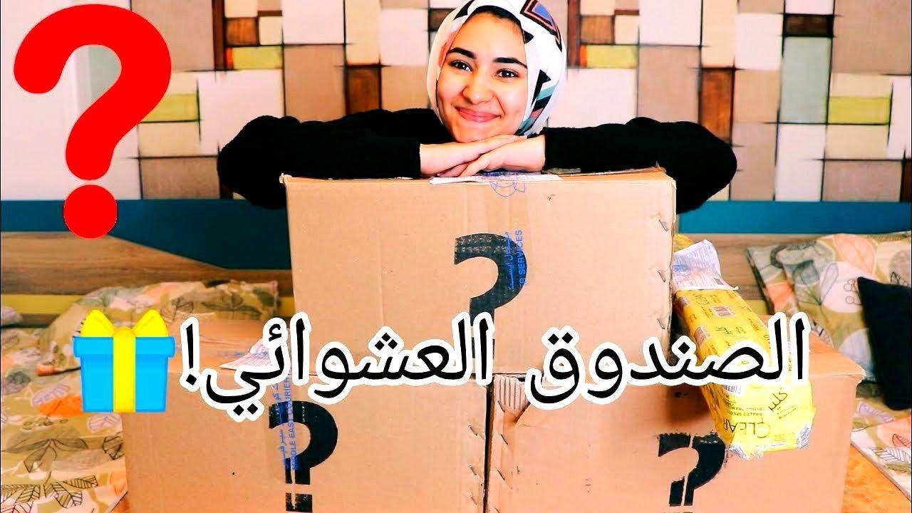 اشتريت اغلي صندوق عشوائي بالعالم|شوفو ايش طلعلي!|Toty Tube