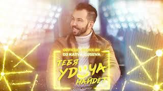 Dенис Клявер - Тебя удача найдёт (Dj Katya Guseva Remix) / OFFICIAL AUDIO 2021