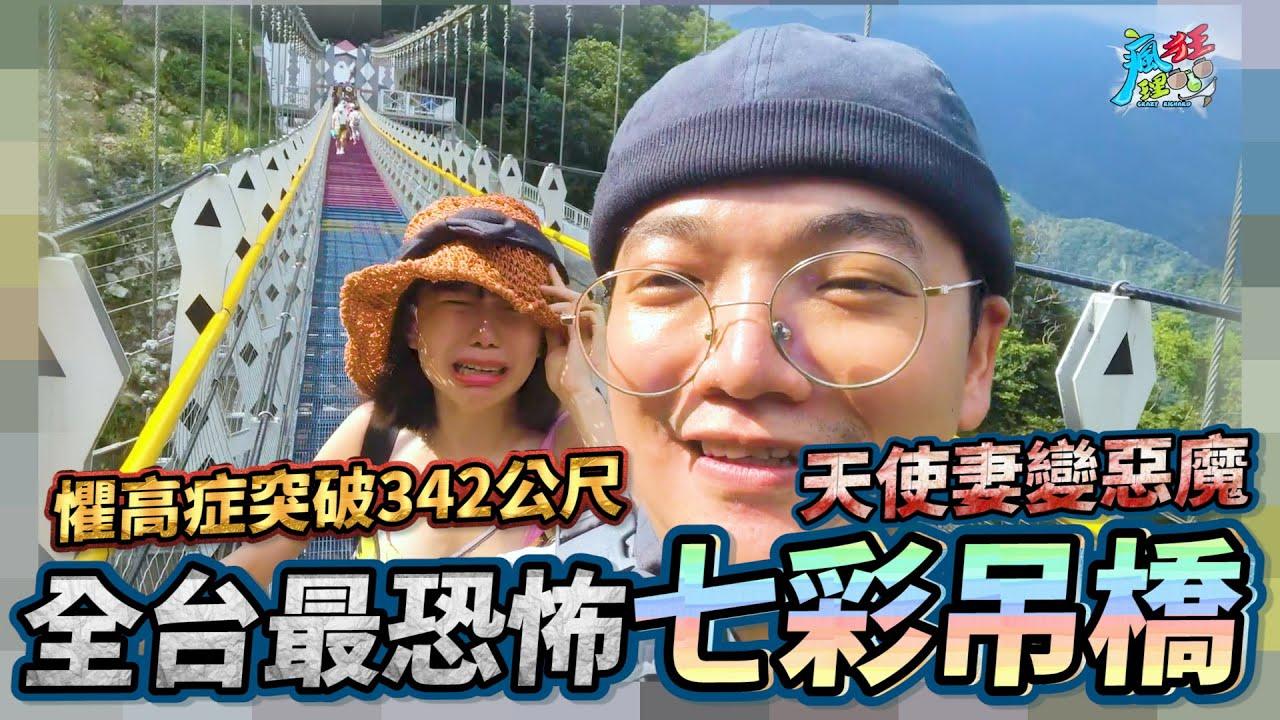 帶懼高症老婆走吊橋,竟嚇到鬧離婚?《南投雙龍瀑布》《七彩吊橋》《全台最長》