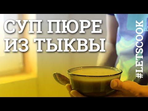 Рецепт Суп пюре из тыквы letscook \ Простая Жизнь