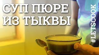 Суп пюре из тыквы #letscook \ Простая Жизнь