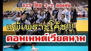 คอมเมนต์ชาวเวียดนามหลัง U23 ไทย ชนะลองอัน 3-2 เซต  ศึกบิญดิญ คัพ 2019