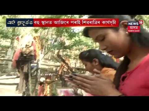 Preparations For Mahashivratri Underway Across Assam