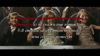 Маргарита Позоян и Арцвик - Сестра по духу KARAOKE