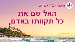Messianic worship song | 'האל שם את כל תקוותו באדם'