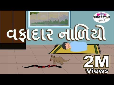 વફાદાર નાળિયો | Gujarati Varta | Bal વાર્તા | Gujarati Fairy Tales | શ્રેષ્ઠ બાળકો વાર્તા