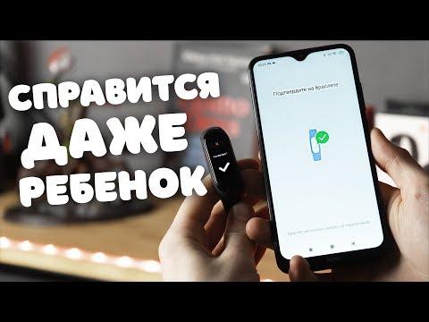 ✅ Как подключить Xiaomi Mi Band | Первая настройка Mi Fit