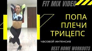 Силовая на попу, плечи и трицепс FitMix Video Елена Панова