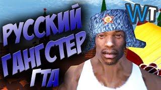 НА АНДРОИДЕ - ГТА 7 РУССКИЙ ГАНГСТЕР ТРЭШ GTA
