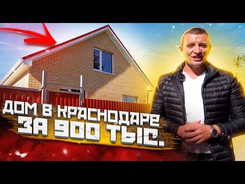 👴 Дом в Краснодаре за 900 тыс. Обзор района Ростовское шоссе. Дешевый частный сектор.