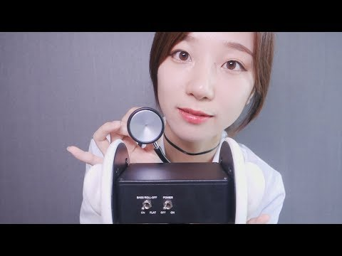 ASMR Ear Doctor Treating Your Sick Ears👂/ Roleplay