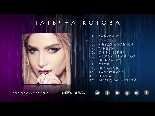 Татьяна Котова - Лабиринт (альбом 2017)