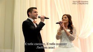 КОГДА ПРИХОДИТ С НЕБА ЛЮБОВЬ – песня жениха и невесты (LIVE)