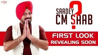 Saadey CM Saab - Gurpreet Ghuggi Revealing First Look | Upcoming Punjabi Movie | Harbhajan Mann