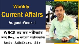 Weekly Current Affairs: August: Week-1:By Amit Adhikari Sir:WBCS AND: PCS Education.