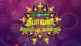 Deepavali Sirappu Pattimandram  – Puthuyugam TV Deepavali Special Show 18-10-2017
