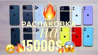 ASMR розпакування всіх кольорів iPhone 11, iPhone 11 Pro, iPhone 11 Pro Max на 15 000$