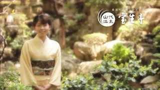 石川県内で放送された山代温泉 加賀の宿 宝生亭(ほうしょうてい)の15...