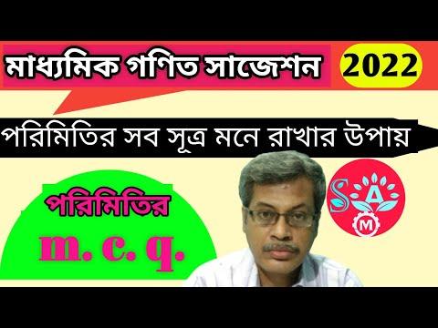 Madhyamik Math Suggestion 2021 New Syllabus/Class 10 Mensuration Suggestion