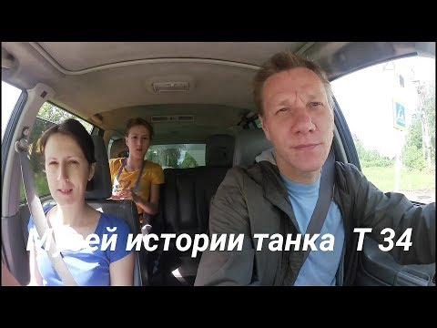 Музей истории танка Т 34 /д. Шолохово  Дмитровское Шоссе : VLOG
