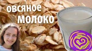 овсяное молоко, без блендера