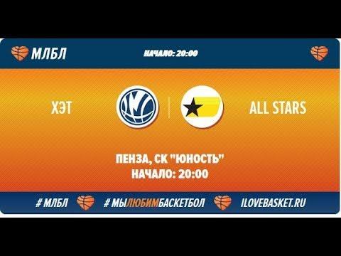 ХЭТ - All stars