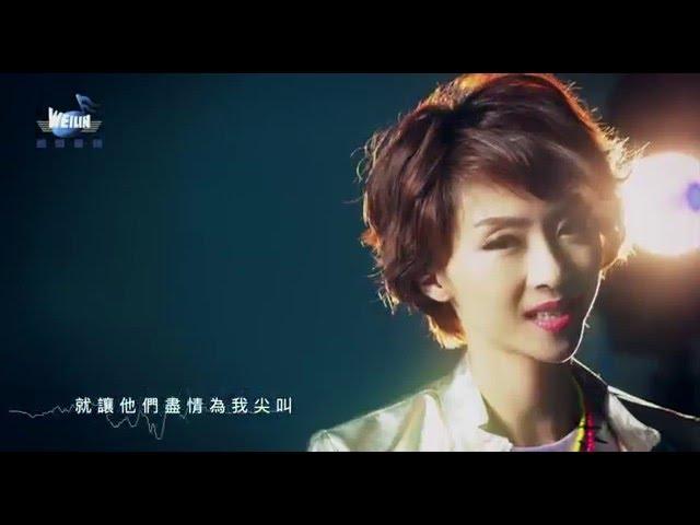 楊臨慧 - 自由女神  (威林 Official 高畫質 HD 官方完整版)