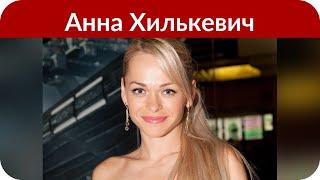 Анна Хилькевич: «Постоянно ругалась с мужем. Думала, что разведемся»