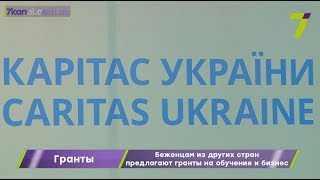 В Одессе беженцам из других стран предлагают гранты на обучение и бизнес