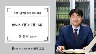 [수지방주교회] 21년  7월 24일 새벽예배: 아모스…
