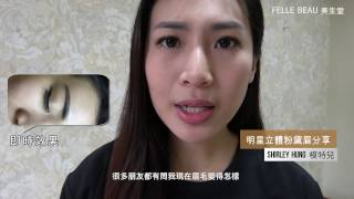 Model Shirley Hung Celebrity Fog Eyebrow 10 Weeks After