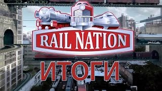 Rail Nation Итоги