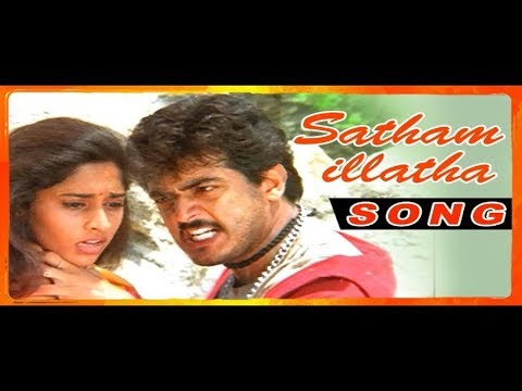 Amarkalam Tamil Movie |Video Songs | Satham Illatha song | Ajith brings Shalini back home