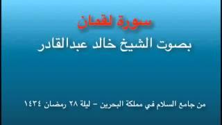 سورة لقمان من صلاة القيام 28 رمضان 1434 بصوت الشيخ خالد عبدالقادر
