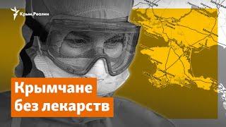 Коронавирус Крым без лекарств Доброе утро Крым