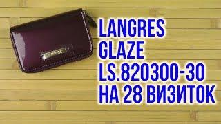 Розпакування Langres Glaze LS.820300-30 на 28 візиток 118x76 мм Сливова