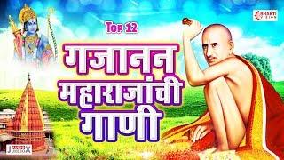 Top 12 - Gajanan Maharajanchi Gani - गजानन महाराजांची गाणी | Shegaon