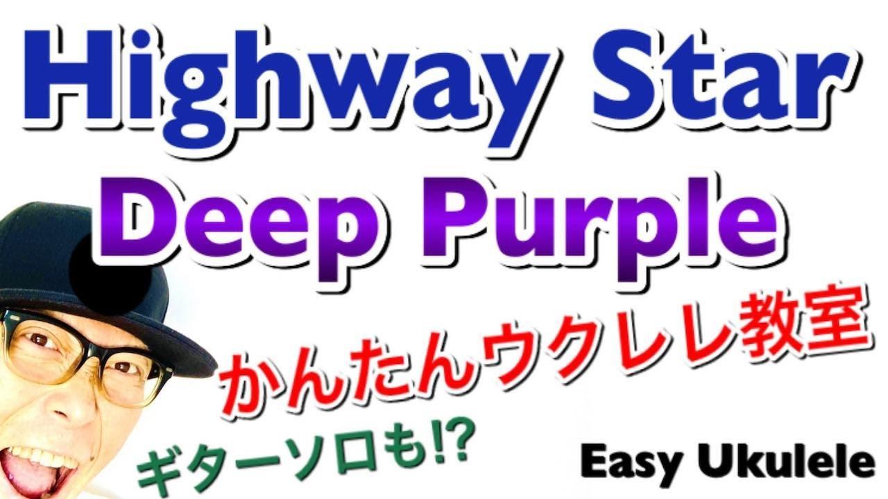 Highway Star /  Deep Purple(ギターソロも?)【ウクレレ 超かんたん版 コード&レッスン付】Easy Ukulele