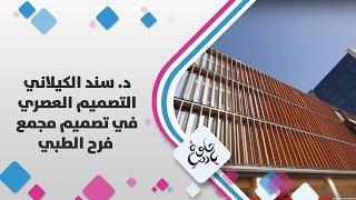 د. سند الكيلاني - التصميم العصري في تصميم مجمع فرح الطبي