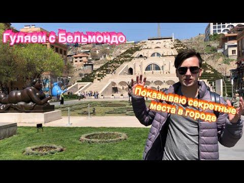 Армения, Ереван 2021 после открытия границ