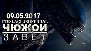 Чужой: Завет 2017 лучший трейлер фильма. Смотреть Чужой: Завет 2017 на русском онлайн.