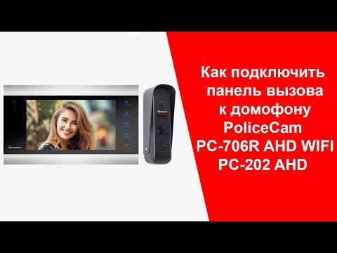 Подключение Видеодомофона к Вызывной Панели PoliceCam PC-706RAHD WIFI + PC-202AHD | policecam.com.ua
