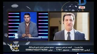 الكرة فى دريم| أحمد مرتضى منصور يكشف المشاكل الحقيقية داخل مجلس الإدارة وملعب نهائى إفريقيا